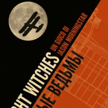 Night Witches iscritto al Gioco di Ruolo dell'Anno